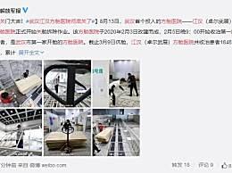 武汉江汉方舱医院彻底关了 2020年2月3日改建而成