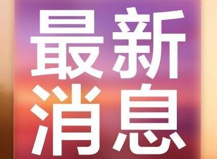 中国专家发现阿尔茨海默病生物标志物 可提前5年至7年预测