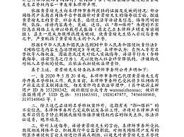 黄景瑜发律师声明