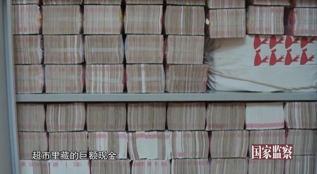 """赖小民案涉案近17亿元已追缴 一处房产藏现金2亿叫作""""超市"""""""
