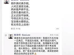 鲍毓明发朋友圈称将开发布会