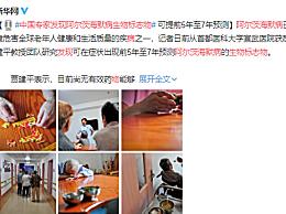 中国专家发现阿尔茨海默病生物标志物