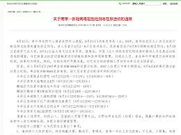南京一新冠阳性检测者泉州活动轨迹