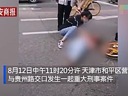 天津67岁男子当街伤人致1死