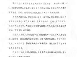 吴亦凡安保公司回应