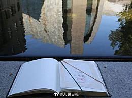 中央美院录取通知书有416页 中央美院录取通知书是本空白画册