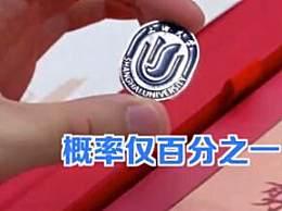 上海大学校徽盲盒版录取通知书 满满惊喜令人羡慕