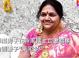震惊!印度男子在新家摆亡妻蜡像 原因让人大吃一惊