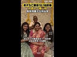 印度男子为亡妻建造1比1硅胶像