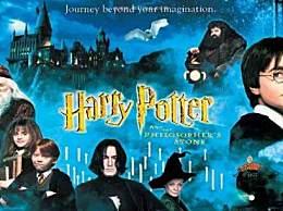 哈利波特重映票房破亿 重映首日票房超18年前一半