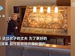 9000块巨幅拼图被丈夫1秒毁掉