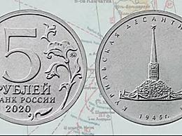 俄新5卢布硬币激怒日本人