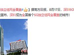 深圳实现5G独立组网全覆盖
