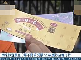 南京凭景区门票用餐打折