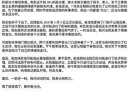 李国庆回应威胁杀妻