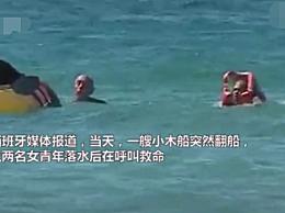 葡萄牙总统跳海救人
