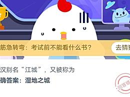 """武汉别名""""江城"""",又被称为什么?蚂蚁庄园8月17日今日答案公布"""