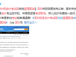 深圳初级中级会计考试因疫情取消