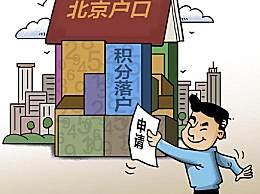 北京积分落户申请人数超12万