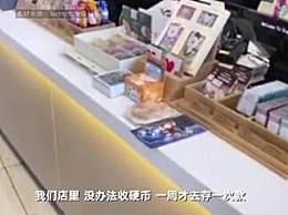 星巴克中国回应店员拒收硬币