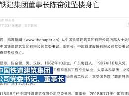 中铁建集团董事长陈奋健坠亡