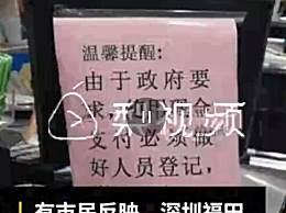深圳一超市:现金支付要实名 这是什么奇葩要求