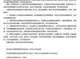 约90名中国工人在以色列感染新冠
