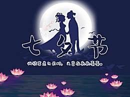 七夕节和情人节的相同点和不同点