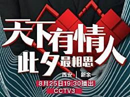 央视七夕晚会首波阵容