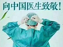 2020中国医师节是哪一天