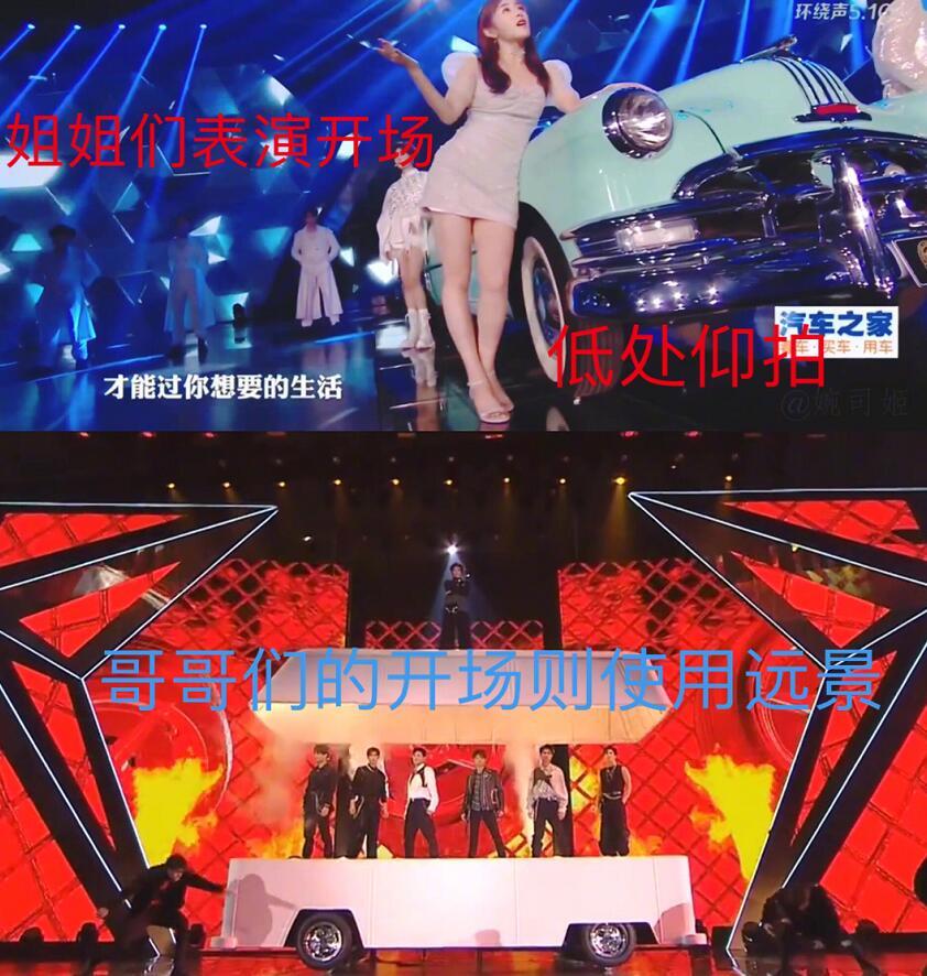 湖南卫视晚会运镜被指猥琐