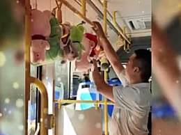 公交车挂满玩偶给乘客解压