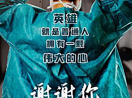 2020年中国医师节向所有医护致敬
