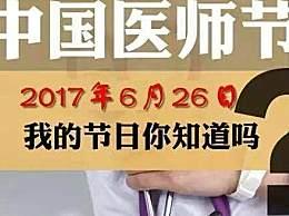 中国医师节为什么是8月19日