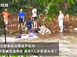 广东7名驴友被冲走3人溺亡