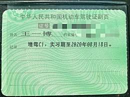 王一博拿到驾照