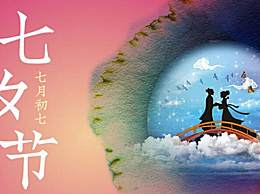 七夕节为什么是中国情人节