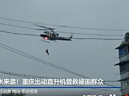 重庆出动直升机解救被困群众