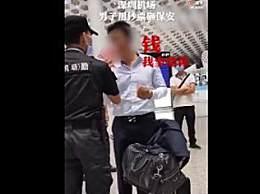 警方通报男子机场用人民币砸保安