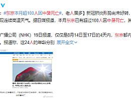 东京103人中暑死亡!大多数因未装空调死于室内
