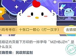 """结婚证内页""""MZHBJZH""""是什么含义?蚂蚁庄园小课堂8月21日答案解"""