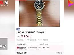 法院回应拍卖仿百达翡丽手表