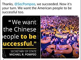 中国外交官对蓬佩奥说谢谢