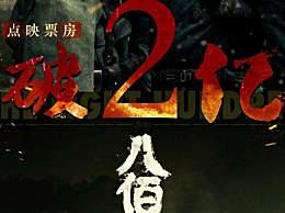 仝卓工作室起诉郑云龙粉丝 创点映票房最高纪录