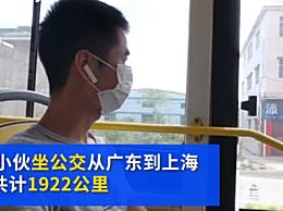 90后小伙坐公交从广州到上海旅行