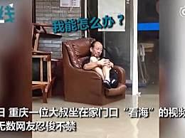 重庆大叔坐家门口沙发上看海