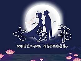 七夕节是鬼节吗