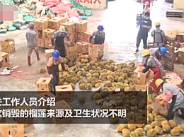 海关销毁超18吨走私榴莲做成有机肥