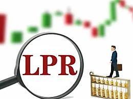 "lpr浮动利率和固定利率选哪个?为什么最近LPR一直""按兵不动"""