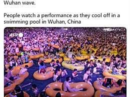 一场派对 武汉上国外热搜